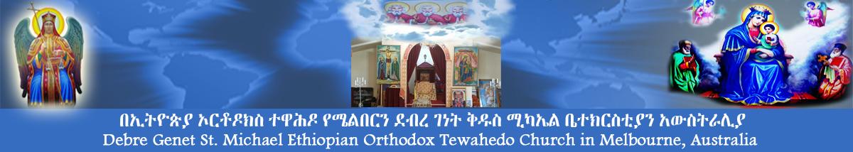 Debre Genet Saint Michael Ethiopian Orthodox Tewahedo Church in Melbourne -በኢትዮጵያ ኦርቶዶክስ ተዋሕዶ ቤተክርስቲያን የደብረገነት  ቅዱስ ሚካኤል ቤተክርስቲያን